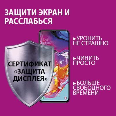 "Сертификат ""Защита дисплея"""