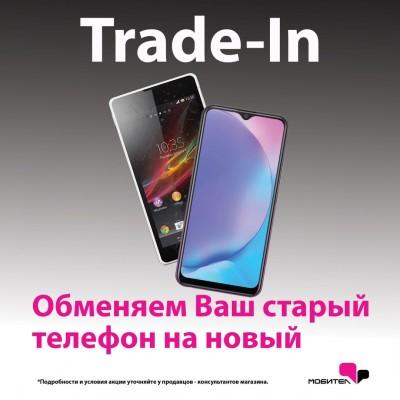 Выгодный Trade In